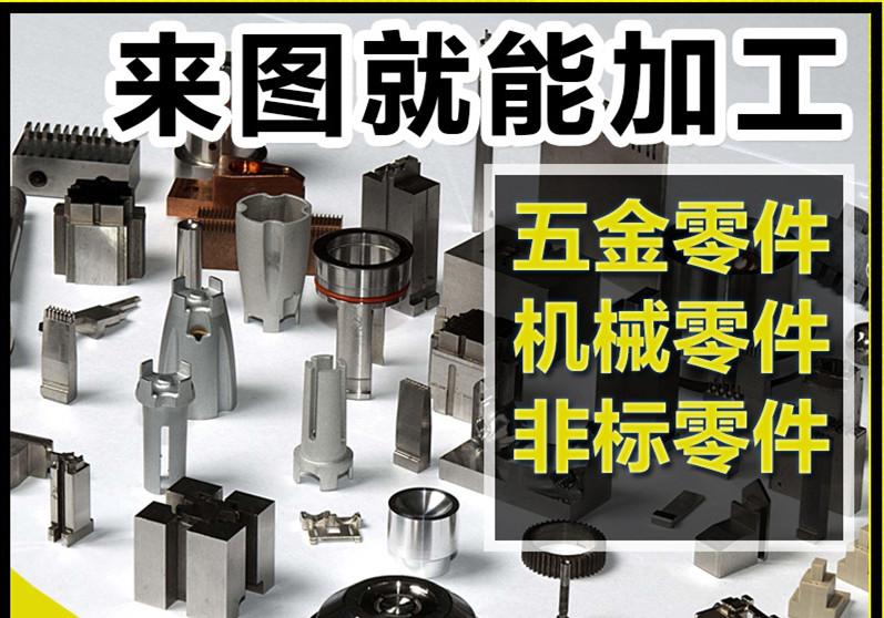 <b>五金冲压件加工,配件加工,机械精密零件,五金加工定做</b>