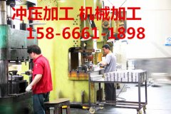<b>冲压件加工定做 各种不锈钢非标件 专业开冲压模具</b>